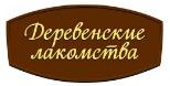 """Деревенские лакомства """"Домашние обеды"""""""