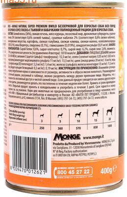 Влажный корм MONGE DOG BWILD, лосось, тыква и кабачки (фото, вид 2)