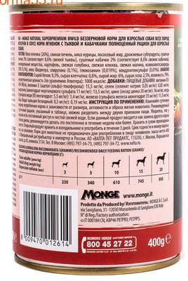 Влажный корм MONGE DOG BWILD, ягненок, тыква и овощи (фото, вид 2)