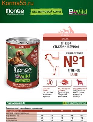 Влажный корм MONGE DOG BWILD, ягненок, тыква и овощи (фото, вид 6)