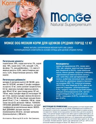 Сухой корм Monge Dog Medium Puppy & Junior (курица) (фото, вид 5)