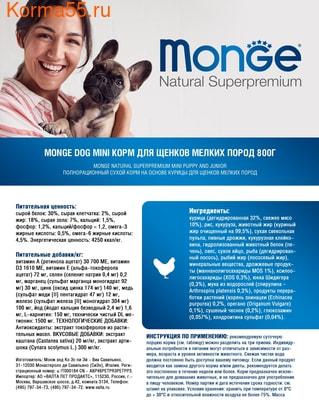 Сухой корм Monge Dog Mini Puppy & Junior (курица) (фото, вид 5)