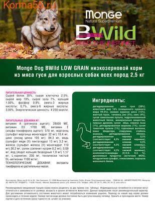 Сухой корм Monge Dog BWild LOW GRAIN Goose (гусь) (фото, вид 5)