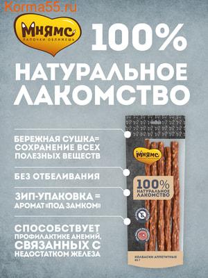 Лакомство Мнямс колбаски аппетитные (фото, вид 1)