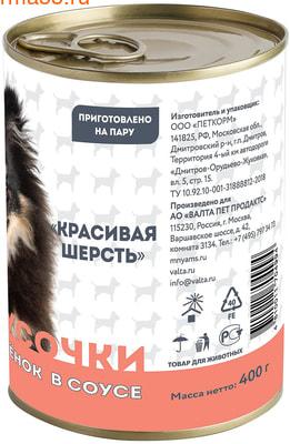"""Влажный корм Мнямс в соусе с ягненком """"Красивая шерсть"""" (фото, вид 1)"""