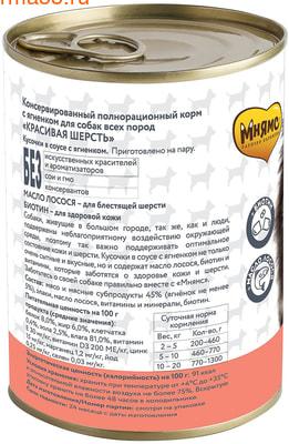 """Влажный корм Мнямс в соусе с ягненком """"Красивая шерсть"""" (фото, вид 2)"""