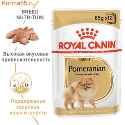 Влажный корм Royal Canin POMERANIAN (В ПАШТЕТЕ) (фото, вид 1)