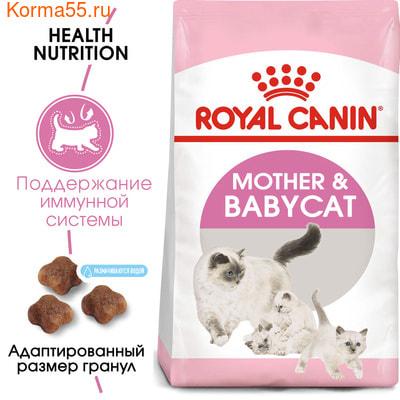 Сухой корм Royal canin MOTHER AND BABYCAT (фото, вид 2)