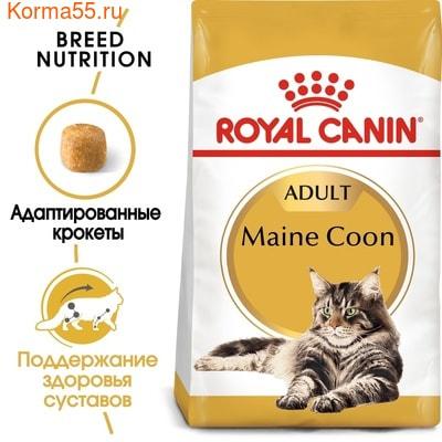 Сухой корм Royal canin MAINE COON (фото, вид 2)