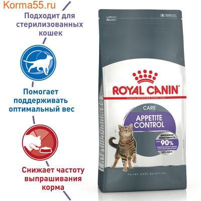 Сухой корм Royal Canin APPETITE CONTROL CARE (фото, вид 1)
