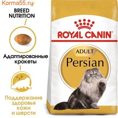 Сухой корм Royal canin PERSIAN (фото, вид 2)