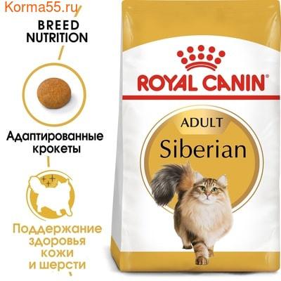 Сухой корм Royal canin SIBERIAN ADULT (фото, вид 2)