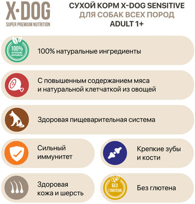 Сухой корм X-Dog Adult Dog Sensitive (фото, вид 3)