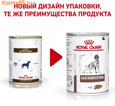 Влажный корм GASTRO INTESTI0NAL CANINE банка (фото, вид 1)