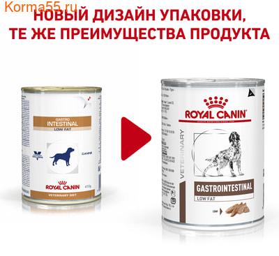 Влажный корм GASTROINTESTINAL LOW FAT CANINE банка (фото, вид 1)