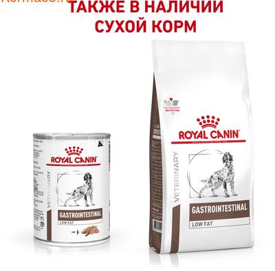 Влажный корм GASTROINTESTINAL LOW FAT CANINE банка (фото, вид 5)