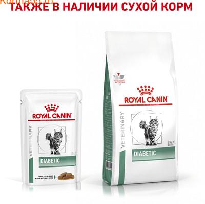 Влажный корм Royal canin DIABETIC FELINE пауч (фото, вид 4)