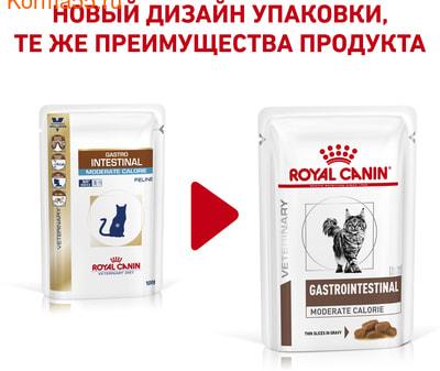 Влажный корм Royal canin GASTRO INTESTINAL MODERATE CALORIE пауч (фото, вид 1)