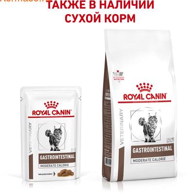 Влажный корм Royal canin GASTRO INTESTINAL MODERATE CALORIE пауч (фото, вид 6)