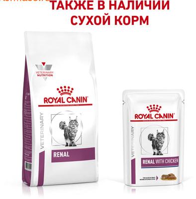 Влажный корм Royal canin RENAL C КУРИЦЕЙ пауч (фото, вид 4)