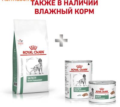 Сухой корм Royal canin SATIETY WEIGHT MANAGEMENT SAT 30 CANINE (фото, вид 7)