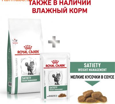 Сухой корм Royal canin SATIETY WEIGHT MANAGEMENT SAT 34 FELINE (фото, вид 9)