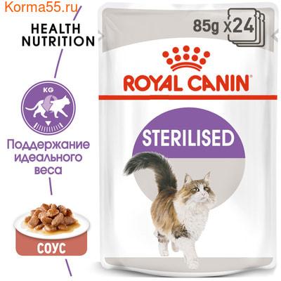 Влажный корм Royal canin STERILISED(в соусе) (фото, вид 2)