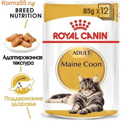 Влажный корм Royal canin MAINE COON ADULT (В СОУСЕ) (фото, вид 2)