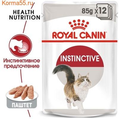Влажный корм Royal canin INSTINCTIVE (В ПАШТЕТЕ) (фото, вид 1)
