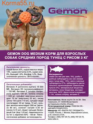 Сухой корм Gemon Dog Medium Adult (тунец и рис) (фото, вид 3)