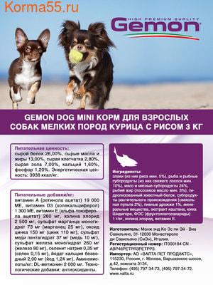 Сухой корм Gemon Dog Mini Adult (лосось и рис) (фото, вид 3)