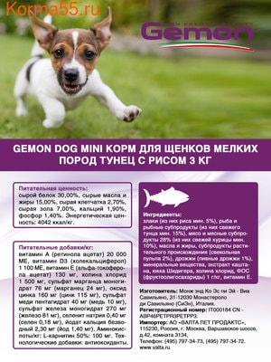 Сухой корм Gemon Dog Mini Puppy & Junior (тунец и рис) (фото, вид 2)