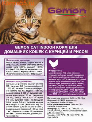 Сухой корм Gemon Cat Indoor (курица и рис) (фото, вид 3)
