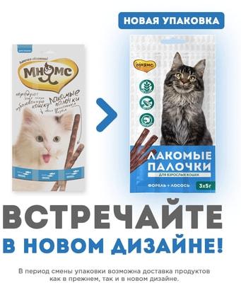 Лакомство для кошек «Мнямс Лакомые Палочки» (лосось и форель) (фото, вид 2)