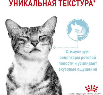 Влажный корм Royal canin Sensory ощущения (в соусе) (фото, вид 3)