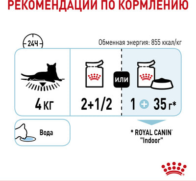 Влажный корм Royal canin Sensory ощущения (в соусе) (фото, вид 5)