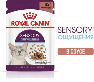 Влажный корм Royal canin Sensory ощущения (в соусе) (фото, вид 6)