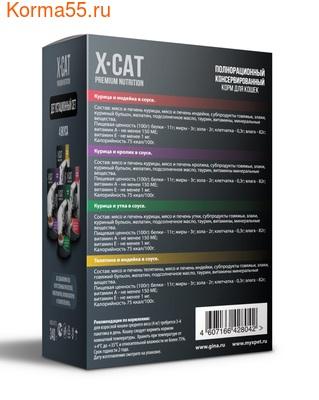 Дегустационный набор X-Cat (фото, вид 1)