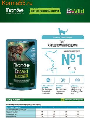 Влажный корм Monge Cat BWild Grain Free для стерилизованных кошек (тунец, креветки с овощами) (фото, вид 5)