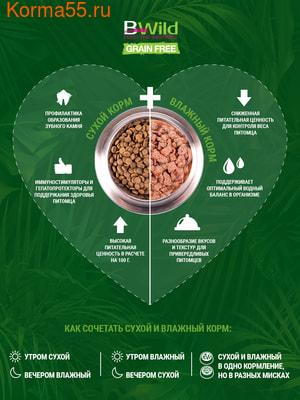Влажный корм Monge Cat BWild Grain Free для стерилизованных кошек (тунец, креветки с овощами) (фото, вид 6)