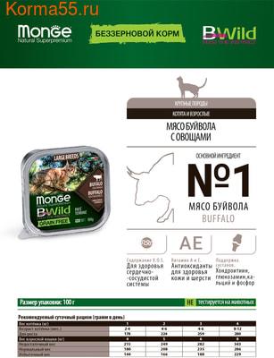 Влажный корм Monge BWild Cat Grain Free (буйвол и овощи) (фото, вид 7)