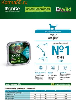 Влажный корм Monge BWild Cat Grain для стерилизованных кошек (тунец с овощами) (фото, вид 7)