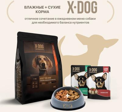 Сухой корм X-DOG Adult Dog Mini (ягненок) (фото, вид 2)