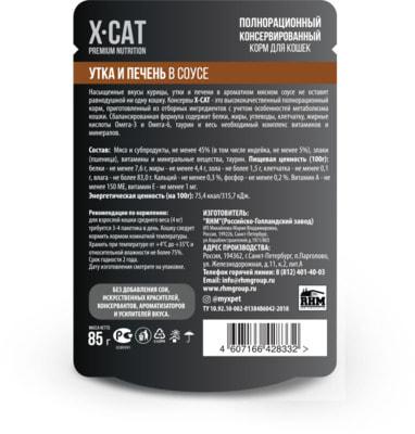 Влажный корм X-Cat с уткой и печенью в соусе (фото, вид 1)