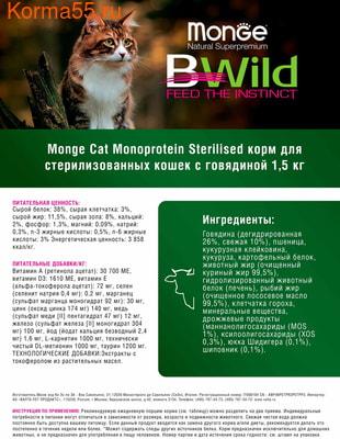 Сухой корм Monge Cat Monoprotein Sterilised Beef (говядина) (фото, вид 8)