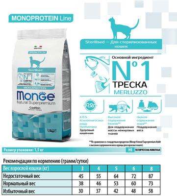 Сухой корм Monge Cat Monoprotein Sterilised Merluzzo (треска) (фото, вид 7)