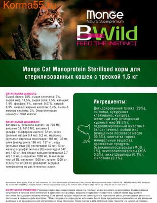 Сухой корм Monge Cat Monoprotein Sterilised Merluzzo (треска) (фото, вид 8)