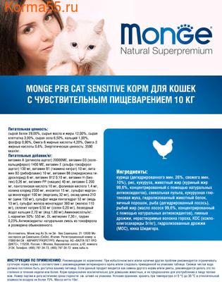 Сухой корм Monge Cat Speciality Sensitive (курица) (фото, вид 2)
