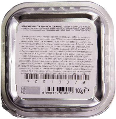 Влажный корм MONGE DOG FRESH с говядиной (фото, вид 1)