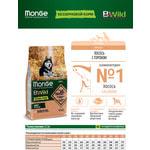 Сухой корм Monge Dog BWild GRAIN FREE All Breeds Adult Salmone (лосось и горох). Вид 2
